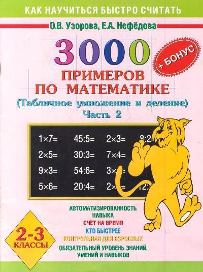 3000 примеров по математике + бонус. 2-3 кл.: Табличное умнож. и дел.: Ч.2
