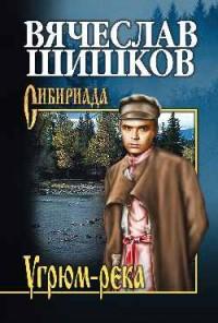 Угрюм-река: В 2 кн.: Кн. 2