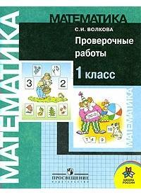 Математика. 1 кл.: Проверочные работы к учебнику /+619701/