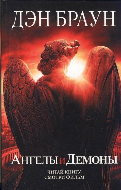 Ангелы и демоны: Роман