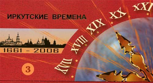 Набор открыток Иркутские времена 1661-2006 г.: Набор - 3