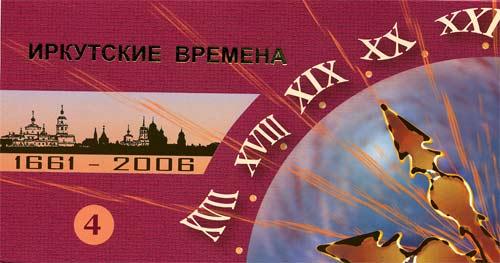 Набор открыток Иркутские времена 1661-2006 г.: Набор - 4