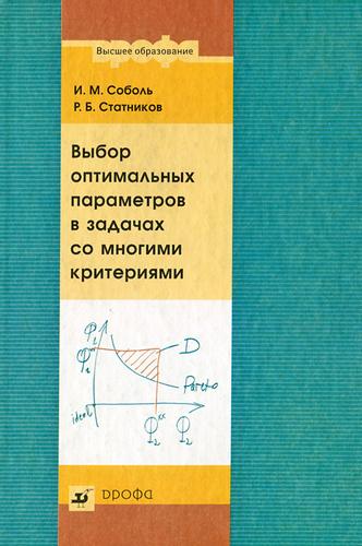 Выбор оптимальных параметров в задачах со многими критериями: Учеб. пособие