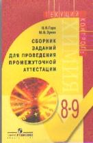 Химия. 8-9 кл.: Сборник тестовых заданий для проведения промежут. аттестац.