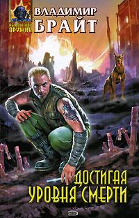 Достигая уровень смерти: Фантастический роман
