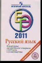 ЕГЭ 2011. Русский язык: Контрольные тренировочные задания с ответами и комм