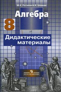 Алгебра. 8 кл.: Дидактические материалы к учеб. Никольского С. /+680910/