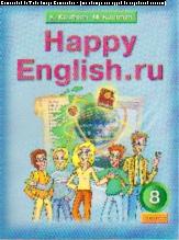 Happy English.ru. 8 кл.: Учебник английского языка