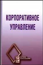Корпоративное управление: Учеб. пособие