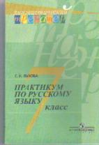 Русский язык. 7 кл.: Практикум: Пособие для учащихся