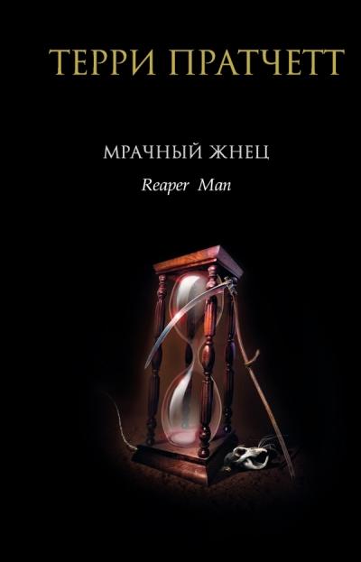 Мрачный Жнец: Фантастический роман