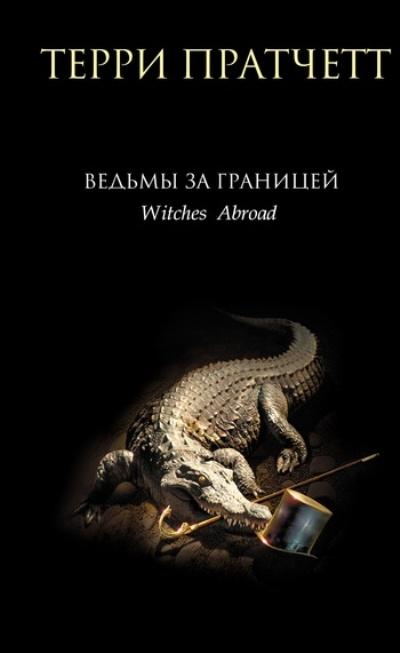 Ведьмы за границей: Фантастический роман