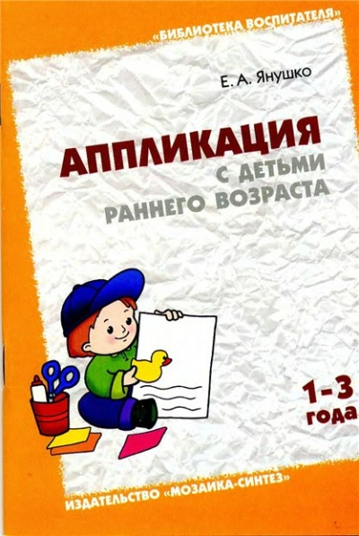 Аппликация с детьми раннего возраста. 1-3 года: Метод.пос. для воспитателей