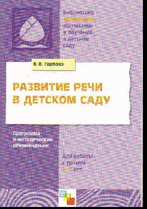 Развитие речи в детском саду: Программа и методич. рекомендации 2-7 лет