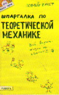 Шпаргалка по теоретической механике: Ответы на экзамен. билеты: Кн. 111