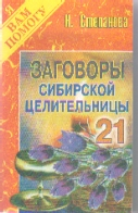 Заговоры сибирской целительницы 21