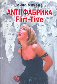 ANTI/ФАБРИКА. Flirt-Time. Анатомия одного реалити-шоу, или История про живы