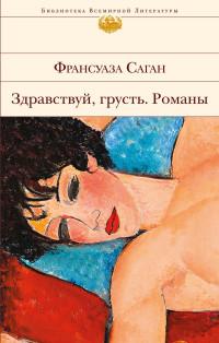 Здравствуй, грусть: Романы