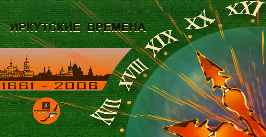 Набор открыток Иркутские времена 1661-2006 г.: Набор - 5