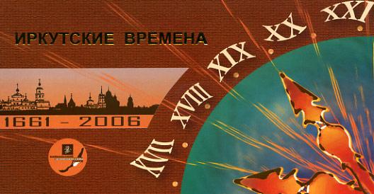 Набор открыток Иркутские времена 1661-2006 г.: Набор - 6