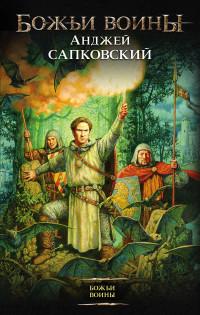 Божьи воины: Фантастический роман