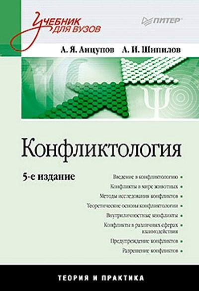 Конфликтология: Теория и практика: Учебник для вузов