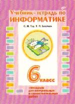 Информатика. 6 кл.: Учебник-тетрадь