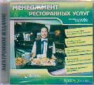 CD Менеджмент ресторанных услуг. Учебное пособие для ВУЗов