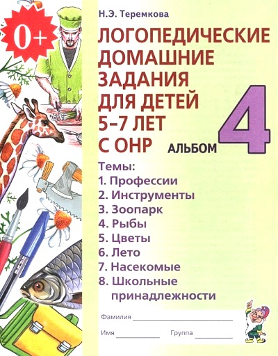 Логопедические домашние задания для детей 5-7 лет с ОНР: Альбом 4