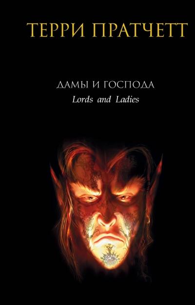 Дамы и Господа: Фантастический роман