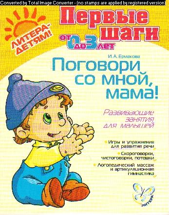 Поговори со мной, мама! Развивающие занятия для малышей: От 0 до 3 лет ФГОС