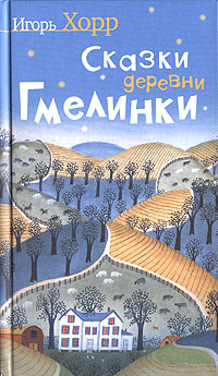 Сказки деревни Гмелинки: Роман