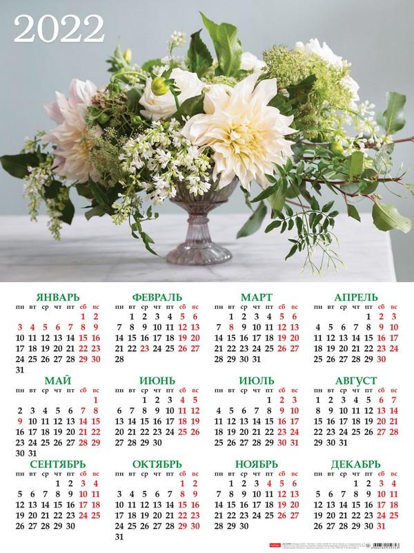Календарь листовой 2022 Кл2_25705 Роскошный букет