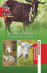 Козы, овцы: Разведение и уход