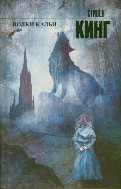"""Волки Кальи: из цикла """"Темная Башня"""": Роман"""