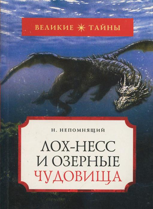 Лох-Несс и озерные чудовища