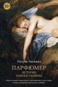 Парфюмер: История одного убийцы: Роман