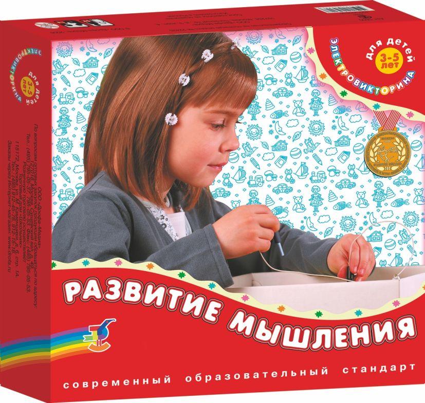 Электровикторина Развитие мышления: для детей 3-5 лет