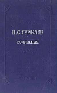 Собрание сочинений: В 10 т.: Т. 4: Стихотворения. Поэмы (1918-1921)
