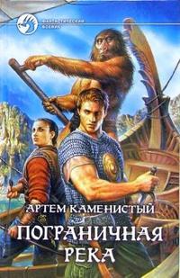 Пограничная река: Фантастический роман