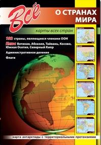 Все о странах мира: Карты всех стран