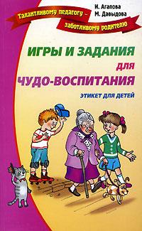 Игры и задания по чудо-воспитанию: Веселый этикет для детей и их родителей