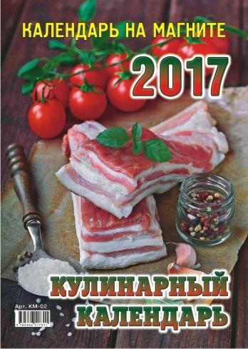 Календарь на магните 2017 07-16009 Кулинарный