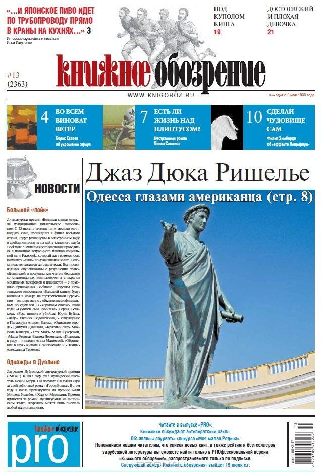 Газета. Книжное обозрение № 13 (2363)