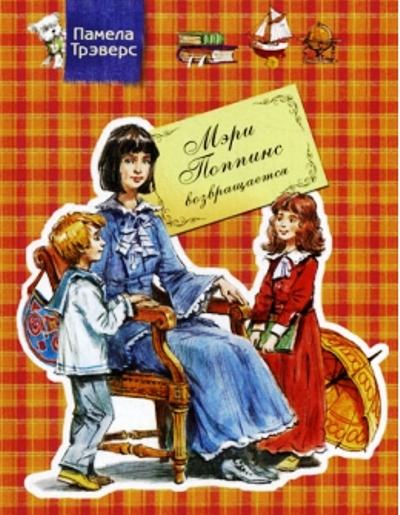 Мэри Поппинс возвращается: Сказочная повесть
