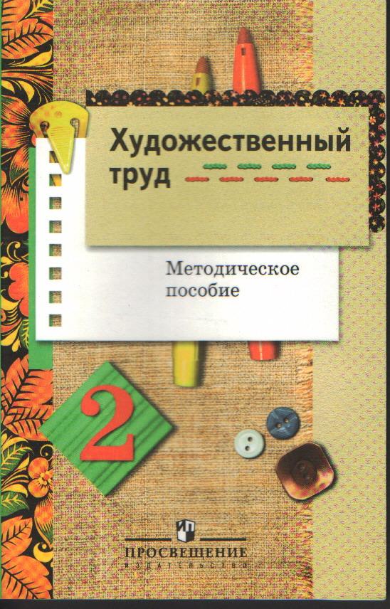 Художественный труд. 2 кл.: Методическое пособие