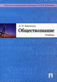 Обществознание: Учебник