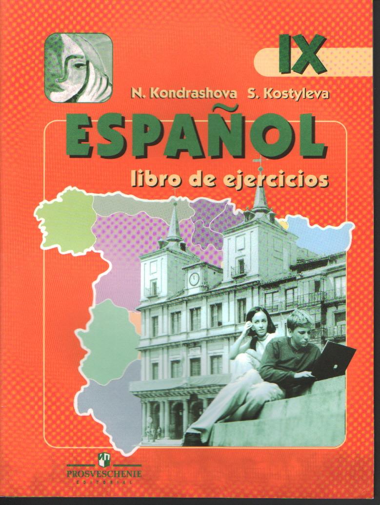 Испанский язык. 9 кл.: Рабочая тетрадь к учебнику для школ с углубл.изучени