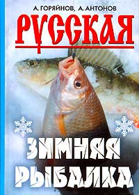 АКЦИЯ Русская зимняя рыбалка 33% НЕ ДЕЙСТВУЕТ