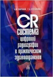CR-система цифровой радиографии в практическом здравоохранении: Организацио